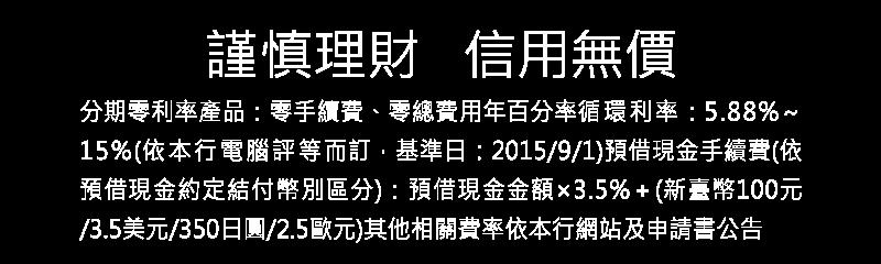 玉山銀行警語.png