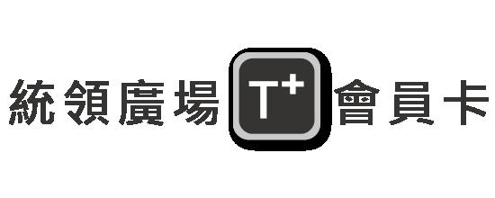 統領廣場T卡標題-03.png
