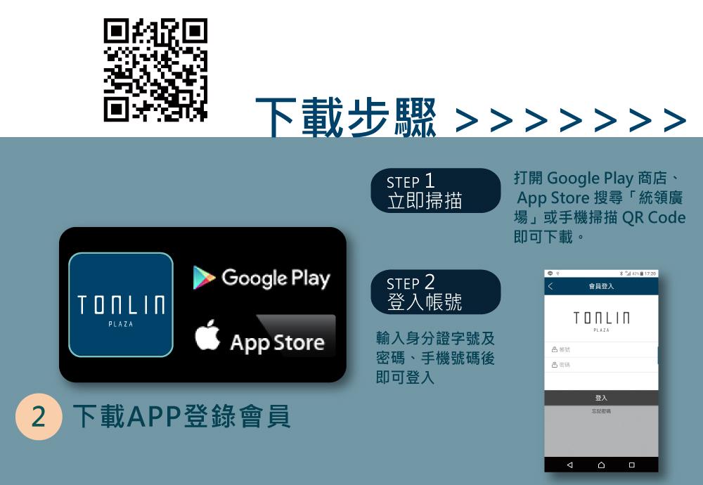統領廣場APP全新上線-WEB-2019-1212-03.jpg