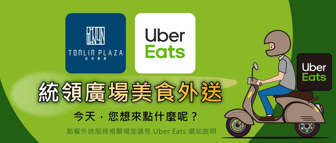 Uber-Eats_活動詳情.jpg