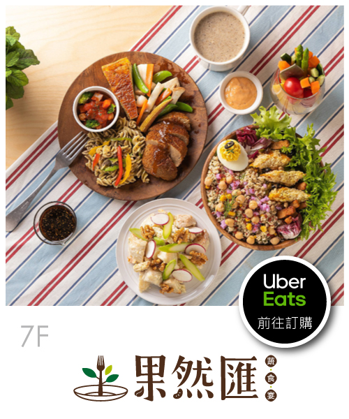Uber-Eats_果然匯.jpg