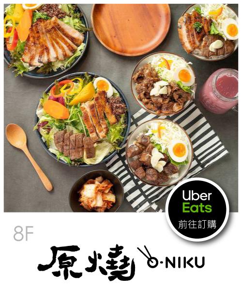 Uber-Eats_原燒.jpg