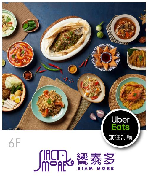 Uber-Eats_饗泰多.jpg