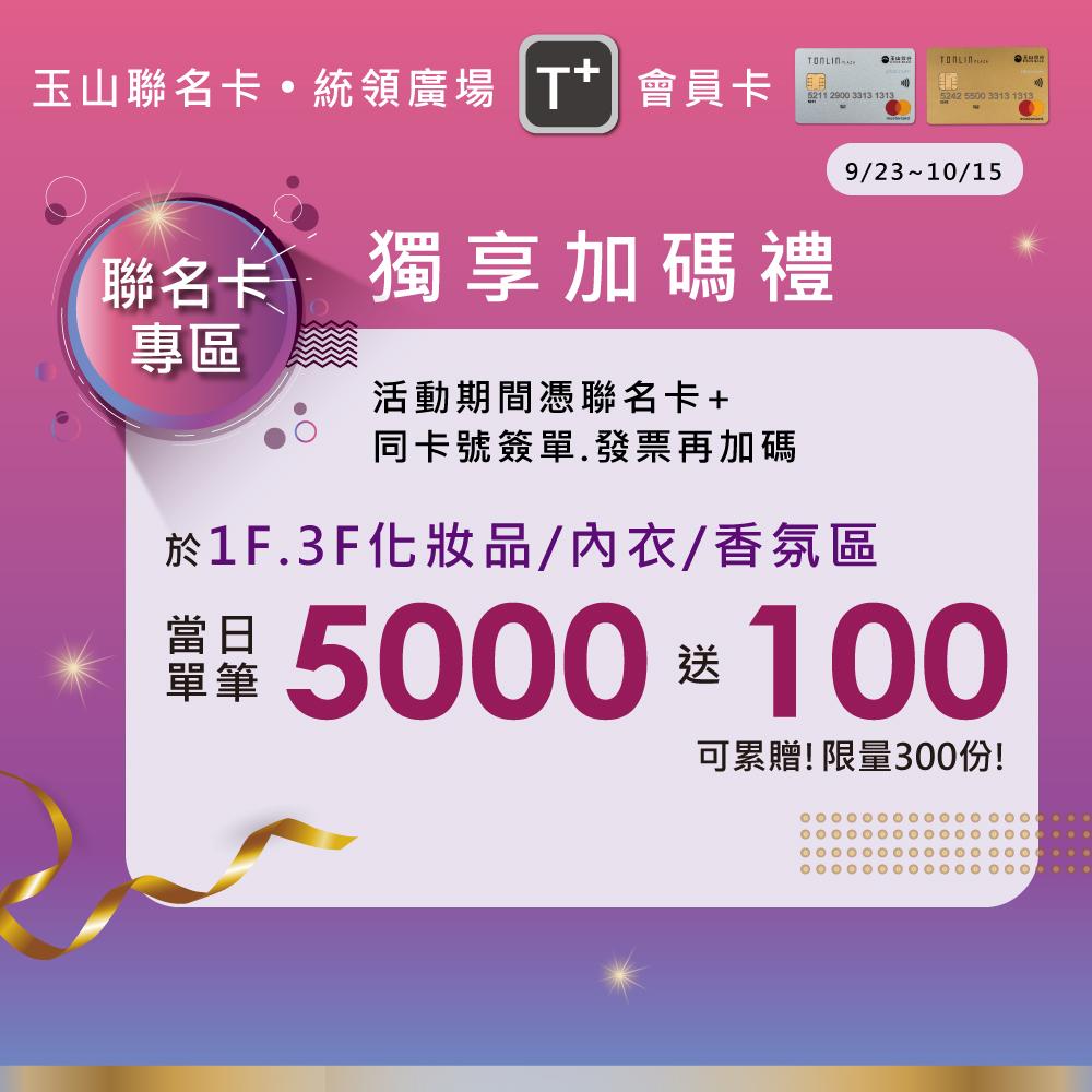 二週年慶-全館活動(詳情圖)-09.jpg