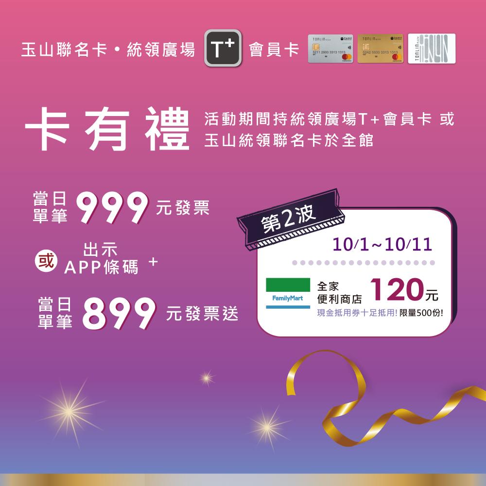 二週年慶-全館活動(詳情圖)-06.jpg