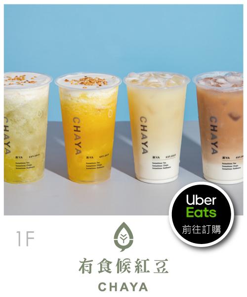 Uber-Eats_有食候.jpg