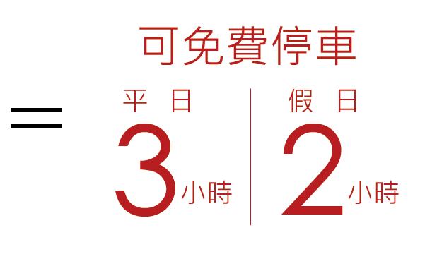 停車優惠-web-2.png