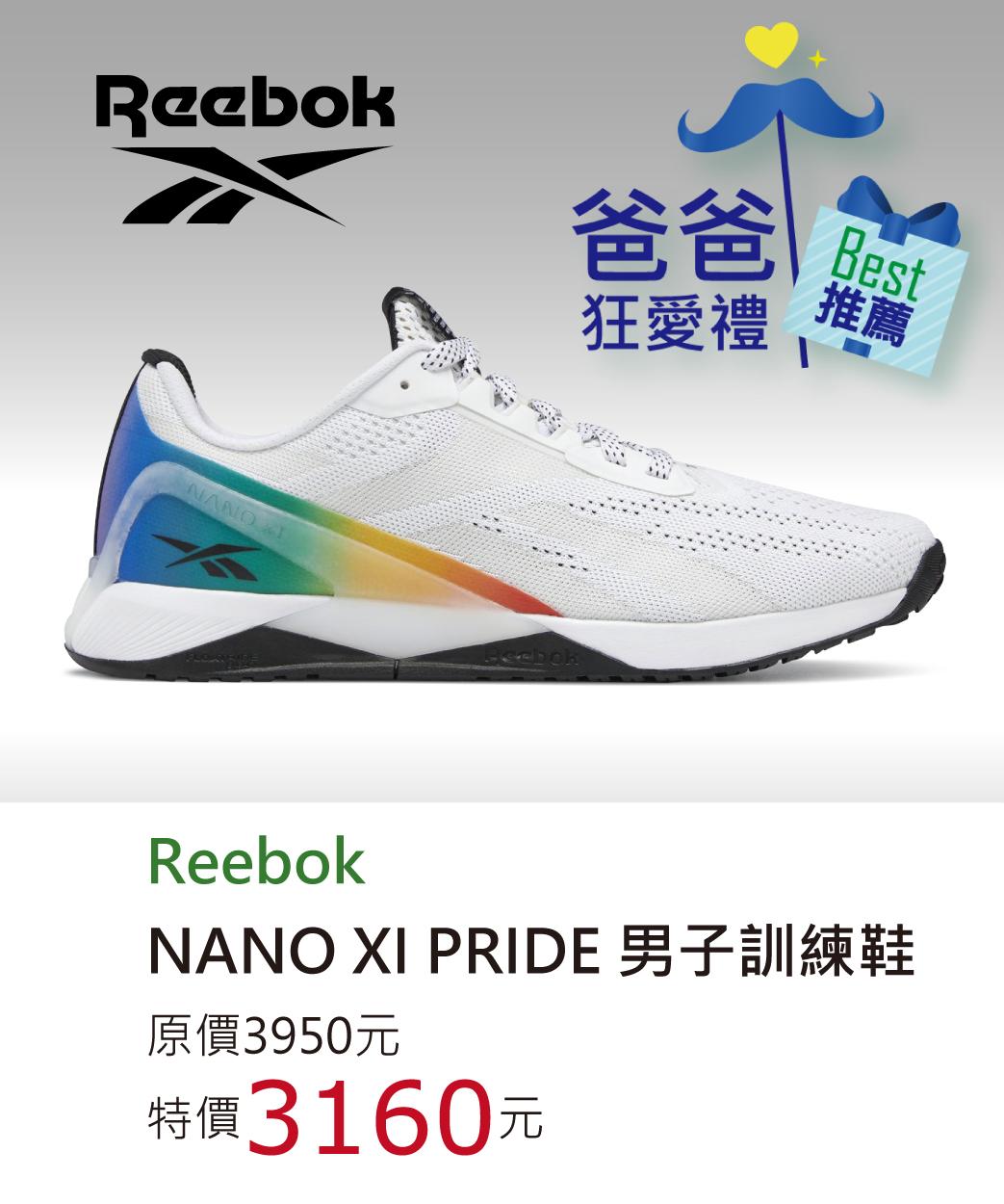 專櫃_Reebok 鞋.jpg