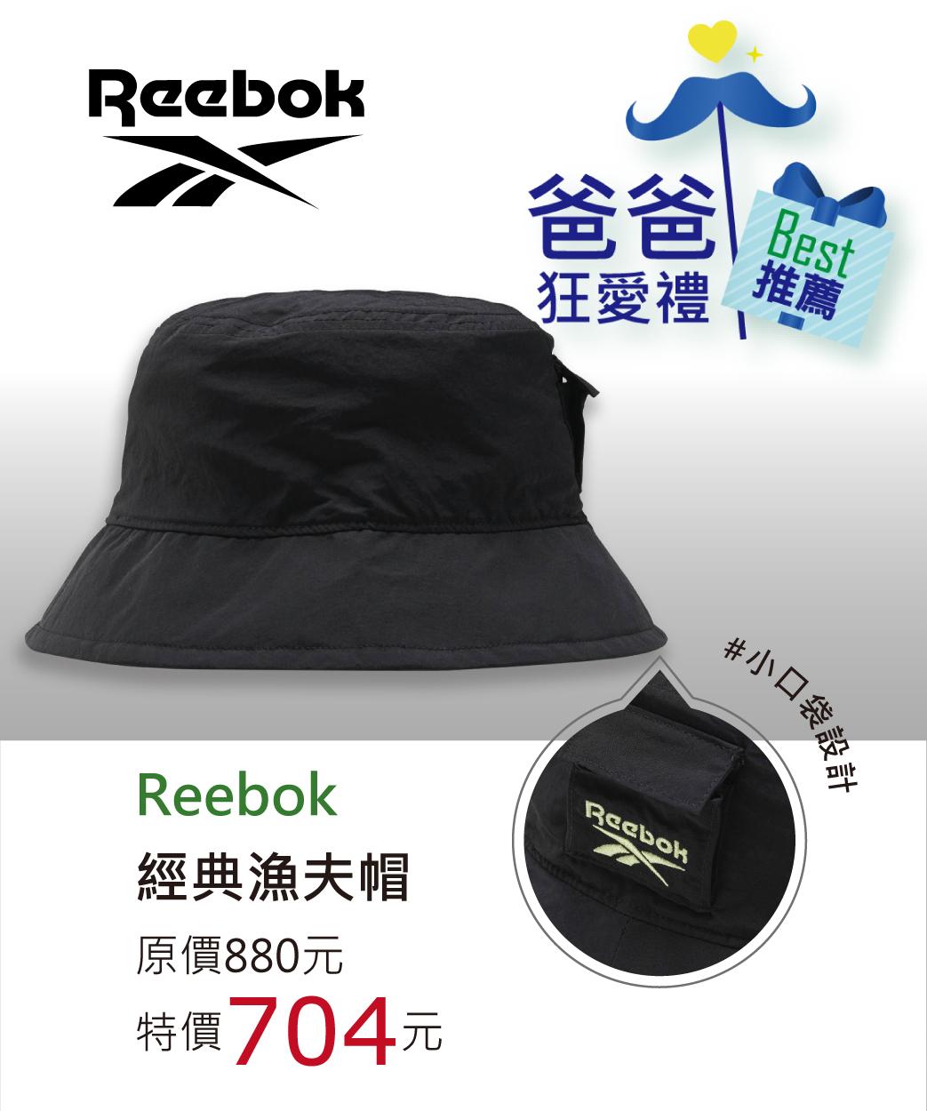 專櫃_Reebok 帽.jpg