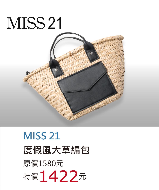 專櫃_MISS 21 大草編包.jpg