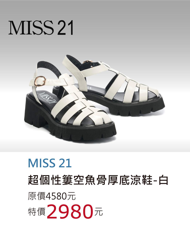 專櫃_MISS 21 魚骨厚底涼鞋.jpg