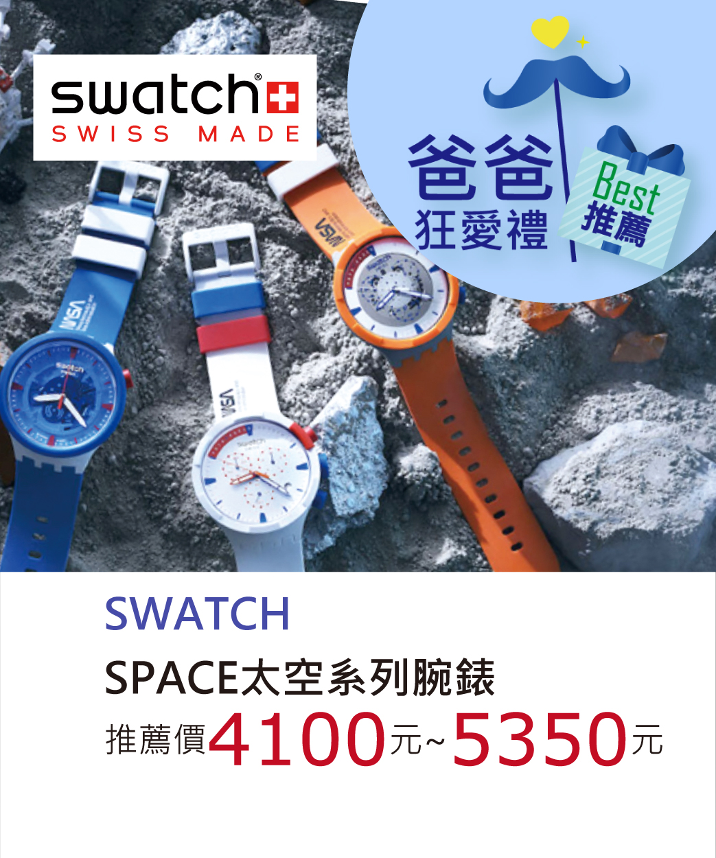 專櫃_SWATCH.jpg
