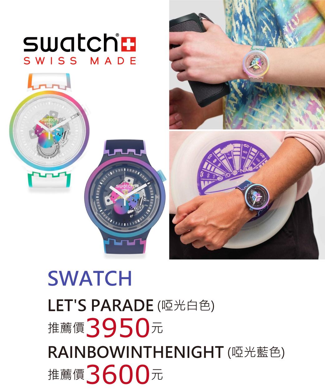 專櫃_SWATCH-2.jpg