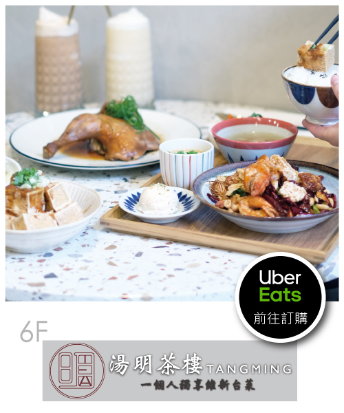 Uber-Eats_湯明茶樓.jpg